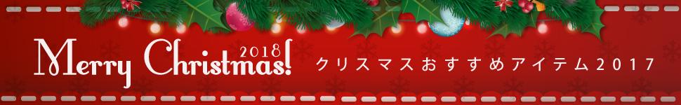 2018クリスマスおすすめアイテム