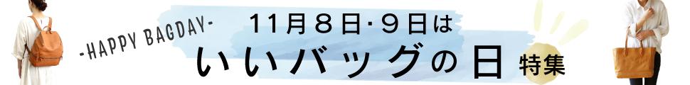11月8日9日は【いいバッグの日】特集