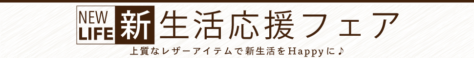 2019新生活応援
